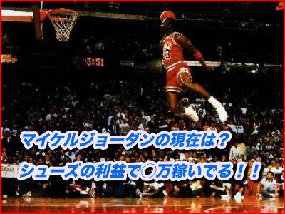 マイケルジョーダン、現在もバスケ続けてる?シューズの利益◯万円?