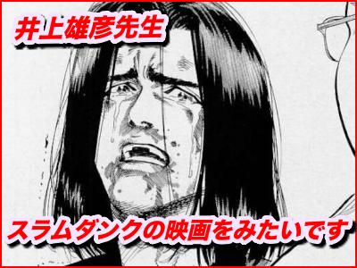 井上雄彦がスラムダンクの続きを映画に?インタビューで語る真実は?