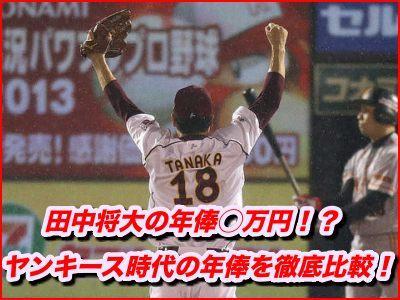 田中将大、年俸が日本円で○万円!ヤンキースからの年俸推移を比較