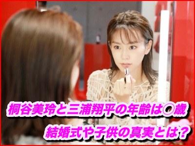 桐谷美玲と三浦翔平の年齢は○歳!報道されない結婚式や子供の真実!