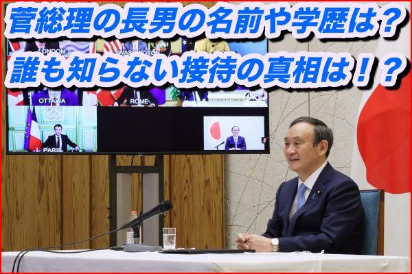 菅総理の長男の名前や学歴が明らかに!誰もしたない接待の真相とは?