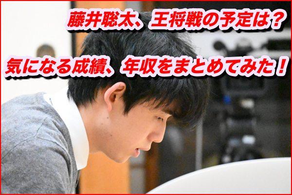 藤井聡太、王将戦の予定はいつ?成績や年収についてもまとめてみた!