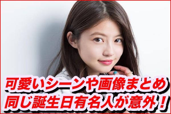 今田美桜の可愛いシーンや画像をまとめ!同じ誕生日の有名人が意外!