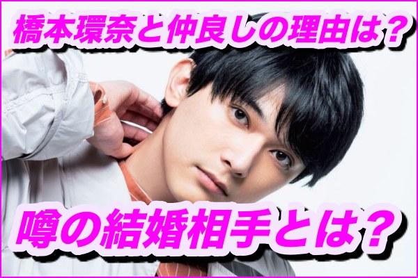 吉沢亮、橋本環奈と仲良しの理由は?ファンの間で噂の結婚相手とは?