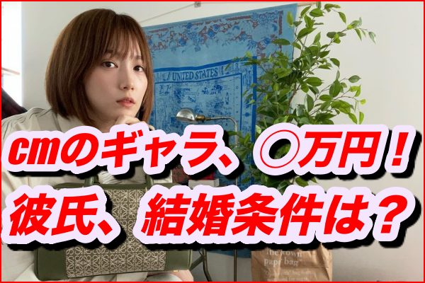 本田翼、cmのギャラは○万円!報道されない彼氏や結婚条件をまとめ