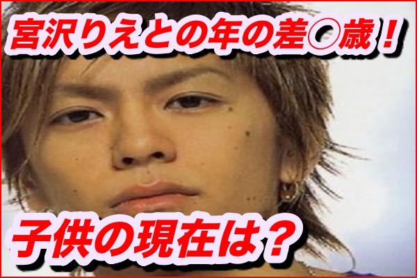 森田剛、宮沢りえと年の差が○歳!報道されない子供の現在とは?