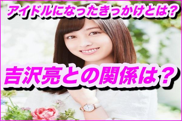 橋本環奈がアイドルになったきっかけは?共演した吉沢亮との関係は?