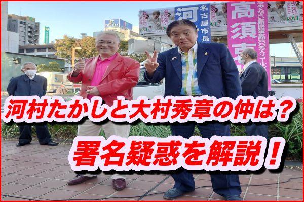 河村たかしと大村秀章の仲がすごい!署名疑惑について簡単に解説!