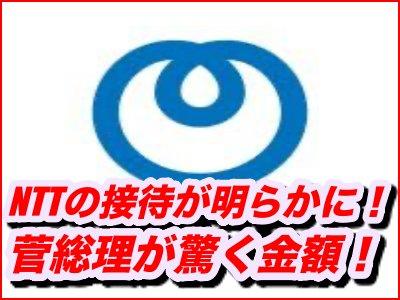 谷脇康彦、文春でNTTの接待が明らかに!菅義偉総理も驚く金額は?