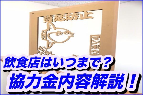 まん防、愛知県の飲食店はいつまで?協力金の内容についても解説!3