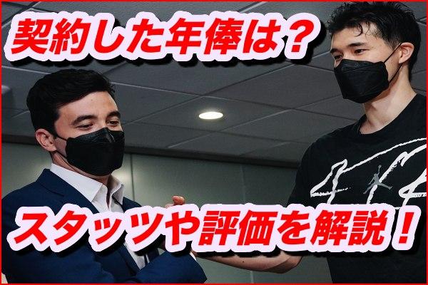 ラプターズと契約した渡邊雄太の年俸は?スタッツや評価を簡単に解説9