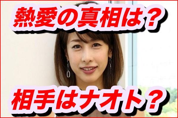 加藤綾子、熱愛の真相が意外すぎる!文春に撮られた相手はナオト?9