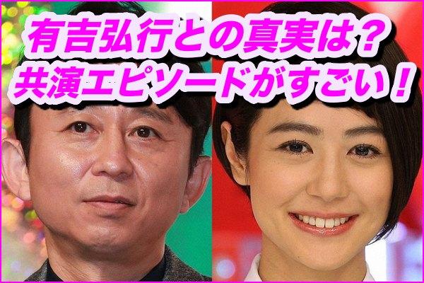 夏目三久、有吉弘行との真実は?報道されない共演エピソードがすごい