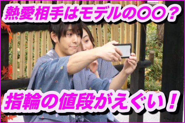 山田涼介、2021年の彼女はモデルの〇〇?指輪の値段がえぐい!