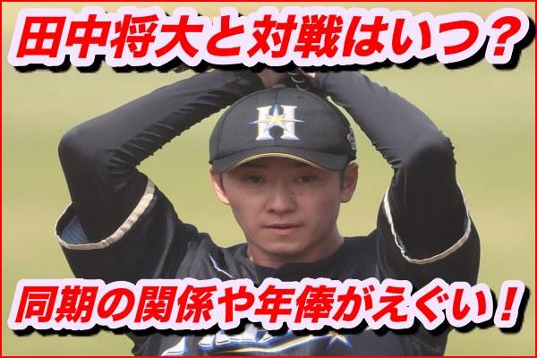斎藤佑樹、田中将大との対戦はいつ?同期との関係や年俸がえぐい!6