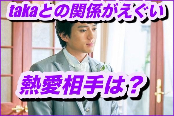 新田真剣佑、沖縄で文春に撮られた熱愛相手は?takaとの関係がえぐい1