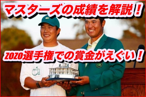 松山英樹、zozo選手の賞金がえぐい!マスターズの成績を簡単に解説5