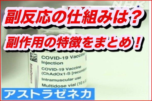 アストラゼネカ製ワクチン、副反応の仕組みや副作用の特徴をまとめ!