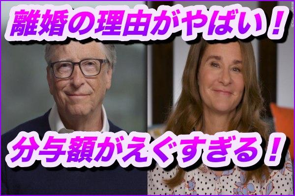 ビルゲイツ、離婚の理由がやばい!年収や資産の分与額えぐすぎる!4