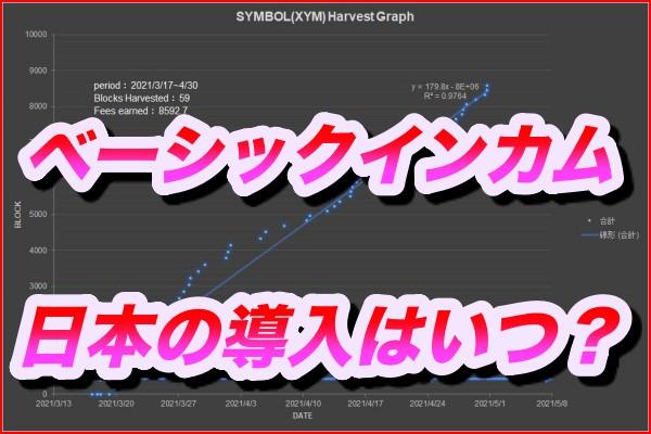 ベーシックインカム、日本での導入はいつから?制度をシンプルに解説3