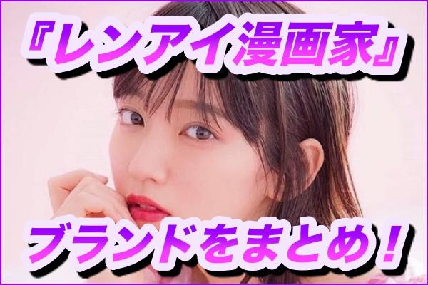 吉岡里帆、ドラマ『レンアイ漫画家』の衣装や時計ブランドをまとめ!4