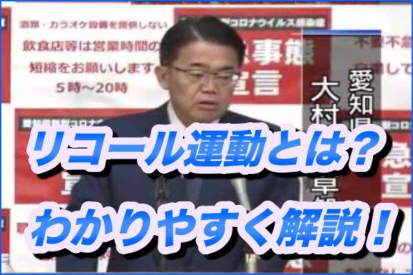 大村秀章愛知県知事のリコール運動とは?理由をわかりやすく解説!