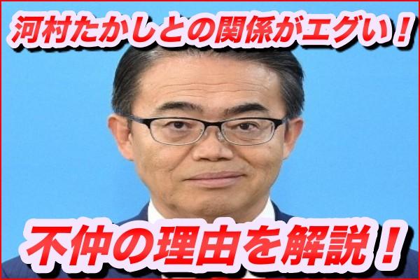 大村秀章知事と河村たかしの関係がエグい!不仲の理由を簡単に解説