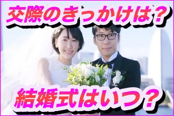 星野源、新垣結衣と交際のきっかけがすごすぎる!結婚式はいつ?