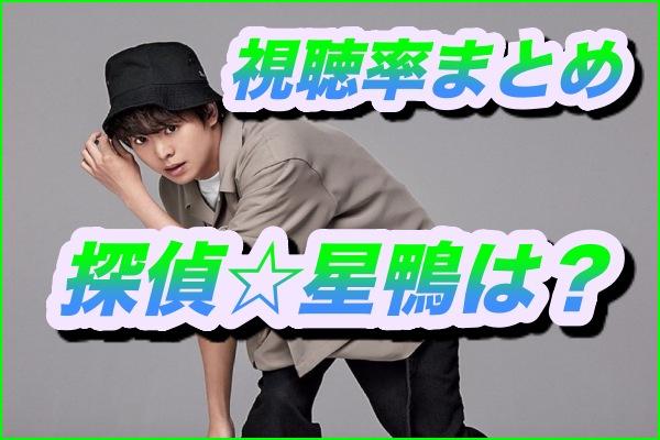 有岡大貴が出演したドラマの視聴率をまとめ!『探偵☆星鴨』は?