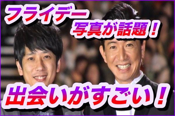 木村拓哉、工藤静香との出会いがすごい!フライデーの写真が話題!3