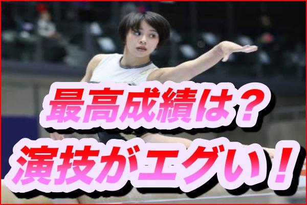 村上茉愛、オリンピックの最高成績は?高校時代の演技がエグすぎる!