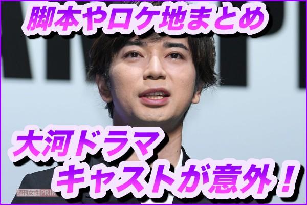 松本潤が主演する大河ドラマのキャストが意外!脚本やロケ地もまとめ3