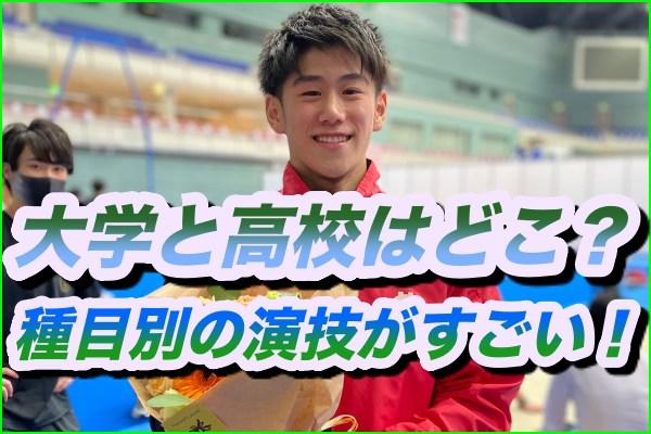橋本大輝の大学や出身高校はどこ?体操の種目別の演技がすごすぎ!