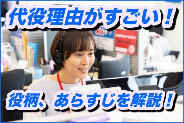 比嘉愛未、新ドラマの代役理由がすごい!役柄やあらすじを解説!