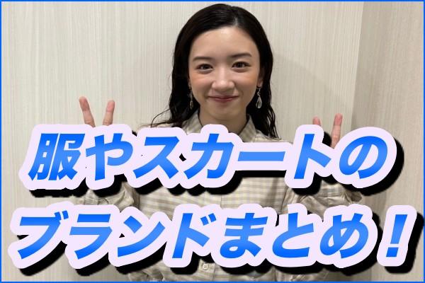 永野芽郁、ドラマ衣装の服やスカートのブランド一覧をまとめてみた!