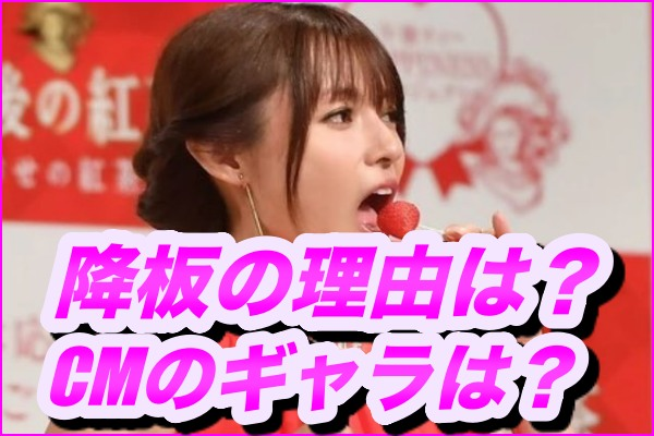深田恭子、新ドラマを降板の理由は?CM『午後の紅茶』のギャラを解説