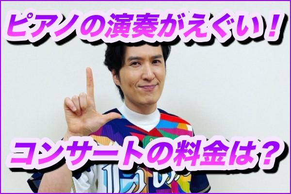 清塚信也、『のだめ』でのピアノ演奏がえぐい!コンサートの料金は?1