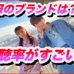 綾野剛、ドラマ『恋はDeepに』の服のブランドは?視聴率がすごい