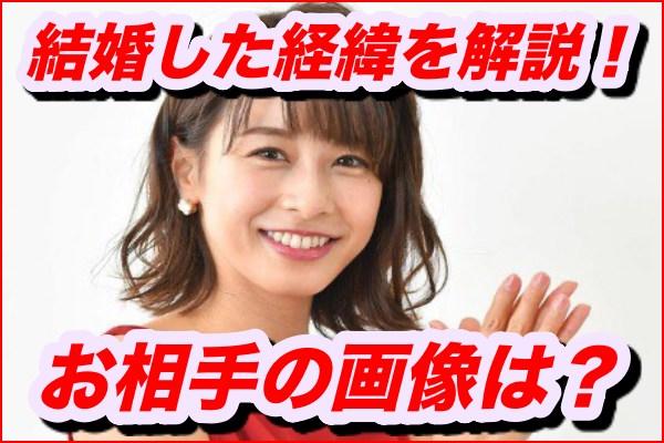 加藤綾子が結婚した経緯を簡単に解説!お相手の旦那さんの画像は?