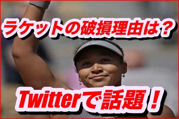 大坂なおみ、ラケットの破損理由がエグい!Twitterで動画が話題!