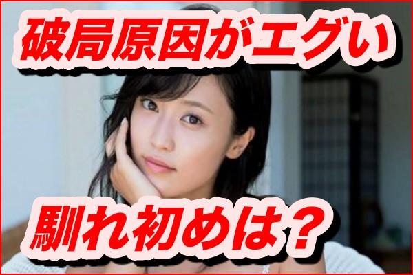 小島瑠璃子、原泰久との破局原因がエグい!馴れ初めについてまとめ!