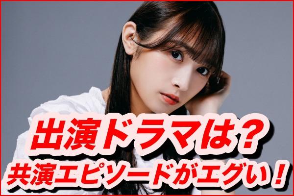 新木優子、2021年に出演のドラマは?小栗旬とのエピソードがエグい!