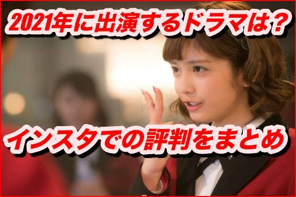森川葵、2021年に出演のドラマは?深夜番組のインスタでの評判まとめ