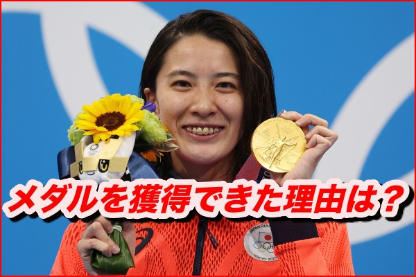 大橋悠依がオリンピックでメダルを獲得できた理由についてまとめ!