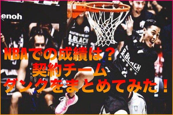 富樫勇樹、NBAでの成績は?契約したチームやダンクをまとめてみた!