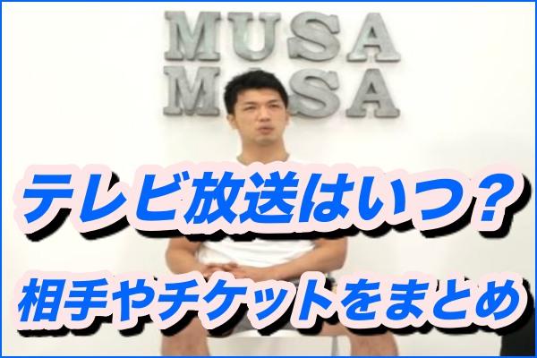 村田諒太、次戦のテレビ放映日はいつ?相手やチケットについても解説2