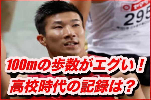 桐生祥秀、100mで日本記録を出した歩数がエグい!高校時代の記録は?