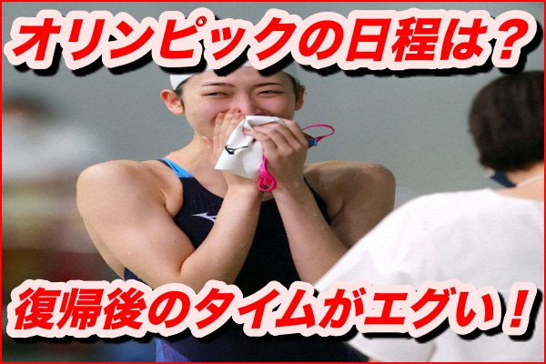 池江璃花子、オリンピックの種目の日程は?復帰後のタイムがエグい!