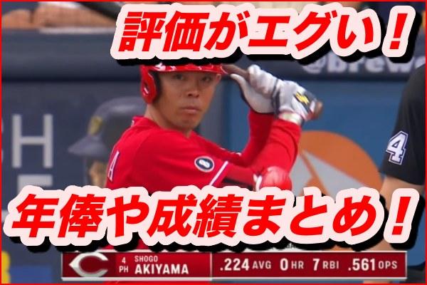 秋山翔吾、メジャーでの評価がエグい!2021年の成績や年俸まとめ!3