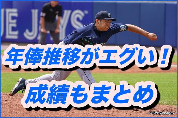 菊池雄星、2021年までの年俸推移がエグい!日本からの成績もまとめ!
